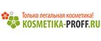 Скидки и акции от kosmetika-proff.ru
