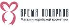 Скидки и акции от vremypodarkov.ru