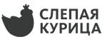 Скидки и акции от slepayakurica.ru