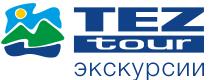 Скидка 5% на ВСЕ экскурсии в Железноводске и Иноземцево