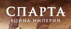 Спарта: Война Империи