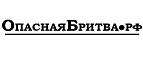 Лого Опаснаябритва