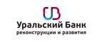 Вклад УБРиР RU CPS