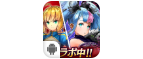Valkyrie Connect [Android, non-incent, JP]