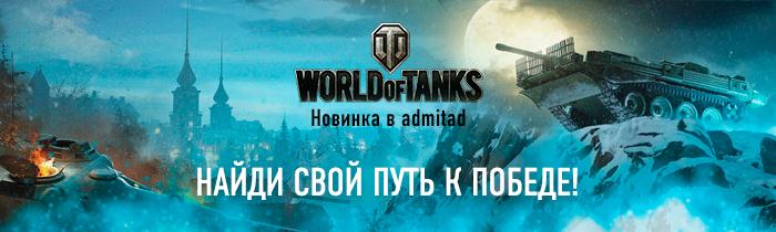 World-of-Tanks_700kh210_2.jpg